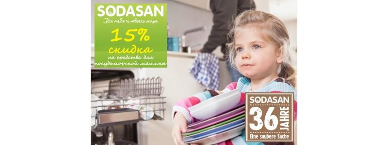 Sodasan -15% на средства для ПММ