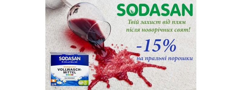 Sodasan -15% на стиральные порошки