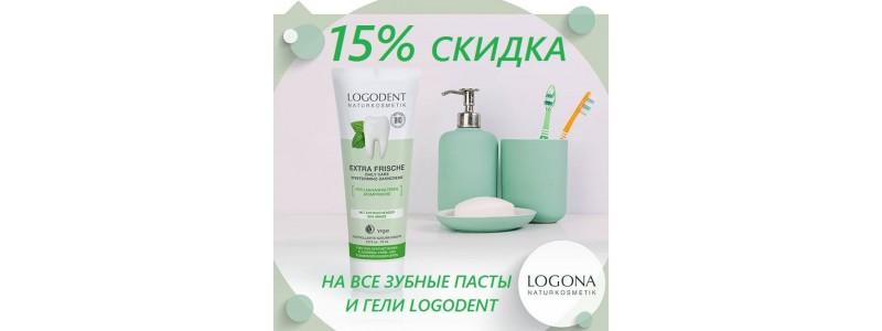 Logona -15% на зубные пасты