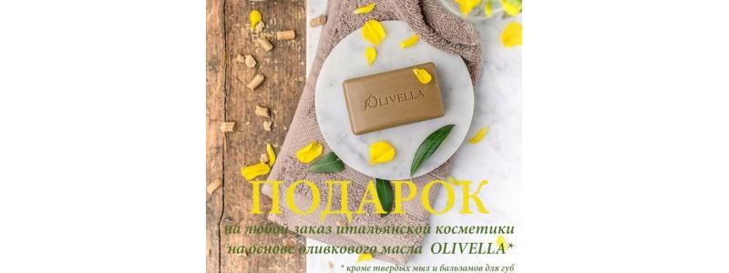 Подарок от OLIVELLA!