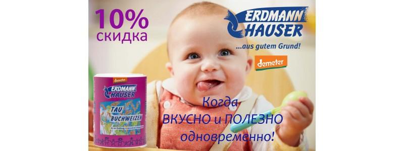 ERDMANN HAUSER скидка 10%