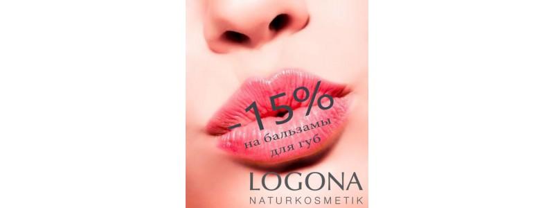 Акция Logona15%