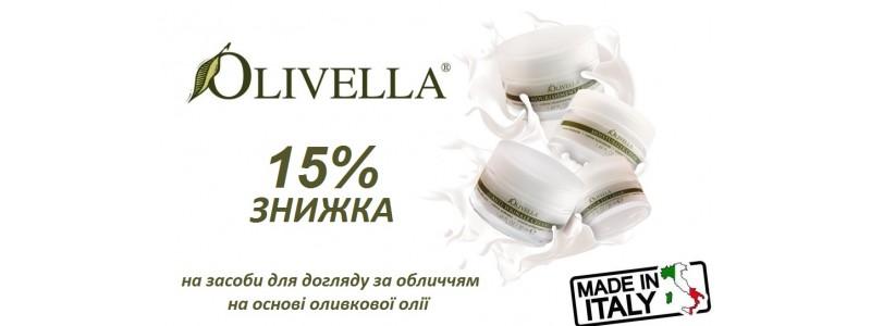 OLIVELLA минус 15%
