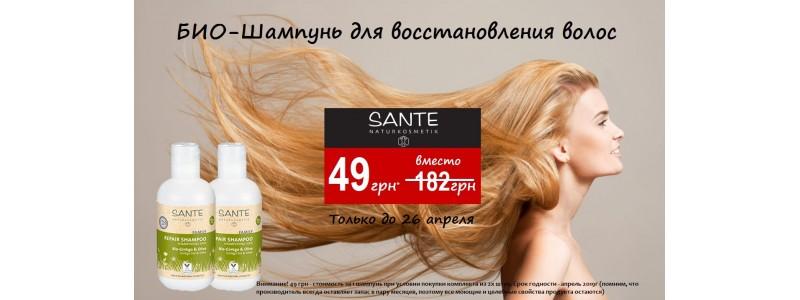 Sante скидка на шампунь минус 45.6%