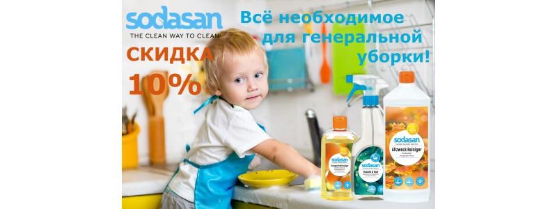 Sodasan -15% на средства лаванда