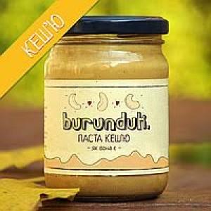 BURUNDUK, Натуральна паста кешью, 180гр