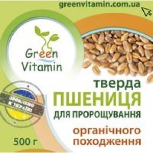 Green Vitamin, ПШЕНИЦА тверда для пророщування органічного походження, 500гр