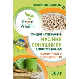 Green Vitamin, Насіння соняшнику очищені нежарене для пророщування органічного походження, 500гр