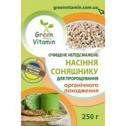 Green Vitamin, Насіння соняшнику очищені нежарене для пророщування органічного походження, 250гр