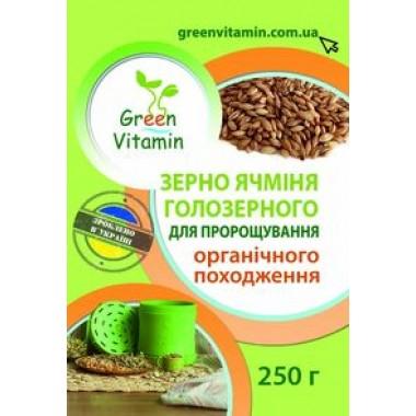 Green Vitamin, ЯЧМЕНЬ ГОЛОЗЕРНЫЙ для проращивания органического происхождения, 250гр