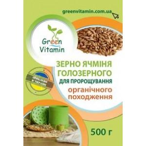 Green Vitamin, ЯЧМЕНЬ ГОЛОЗЕРНЫЙ для проращивания органического происхождения, 500гр