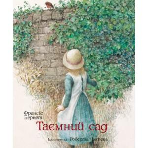 Ф. Бернет, Таємний сад, Серія: Книжки з ілюстраціями Роберта Інґпена