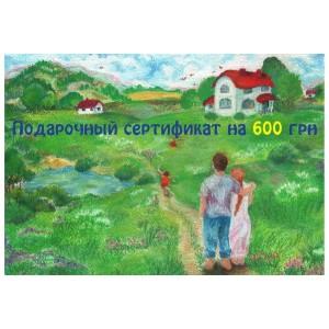 ПОДАРОЧНЫЙ СЕРТИФИКАТ Интернет-магазина эко-товаров Гойда! на 600 грн. ЛЕТО!