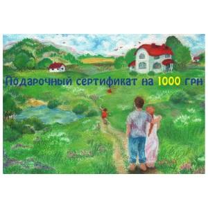 ПОДАРОЧНЫЙ СЕРТИФИКАТ Интернет-магазина эко-товаров Гойда! на 1000 грн. ЛЕТО!