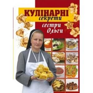 Кулінарні секрети сестри Ольги