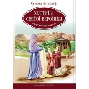 Сельма Лагерлеф, Хустина святої Вероніки
