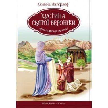Сельма Лагерлеф, Хустина святої Веронікі