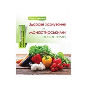 Петра Альтман, Здорове харчування за монастирськими рецептами