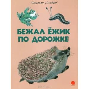 Микола Сладков, Біг їжачок по доріжці