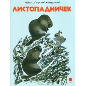 Іван Соколов-Микитів, Лістопаднічек
