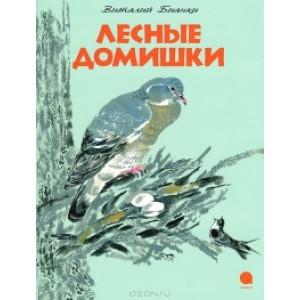 Віталій Біанкі, Лісові будиночки