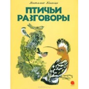 Віталій Біанкі, Пташині розмови
