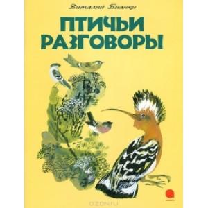 Виталий Бианки, Птичьи разговоры