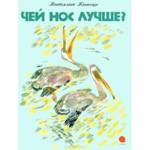 Виталий Бианки, Чей нос лучше