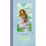 Ільченко Олесь, бджолині Родичі
