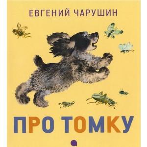 Евгений Чарушин, Про Томку (серия Чарушинские зверята)