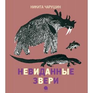 Микита Чарушин, Небачені звірі (серія Чарушінскіе звірята)