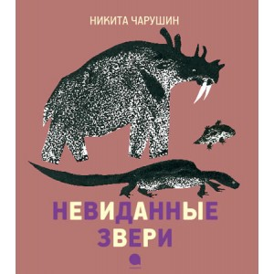 Никита Чарушин, Невиданные звери (серия Чарушинские зверята)