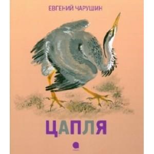 Євген Чарушин, Чапля (серія Чарушінскіе звірята)