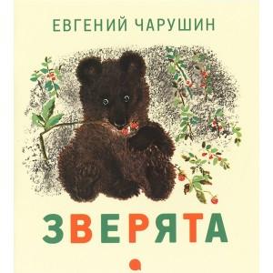 Євген Чарушин, Звірята (серія Чарушінскіе звірята)