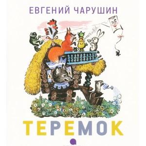 Євген Чарушин, Теремок (серія Чарушінскіе звірята)