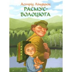 Астрід Ліндгрен, Расмус-Волоцюга