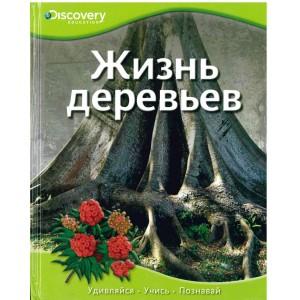 """Познавательная книга """"Жизнь деревьев"""" из серии Discovery Education"""