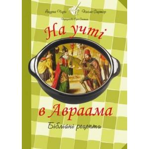 На учті в Авраама. Біблійні рецепти