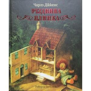 Різдвяна ялинка, Чарлз Діккенс, Серія: Книжки з ілюстраціями Роберта Інґпена