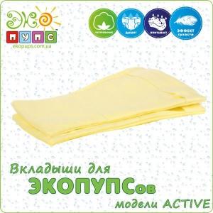ЕКО ПУПС ™, Додаткові подушечки для ЕКОПУПСов без кармана Active (2шт.)