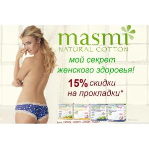 МАСМА -15% знижка на прокладки