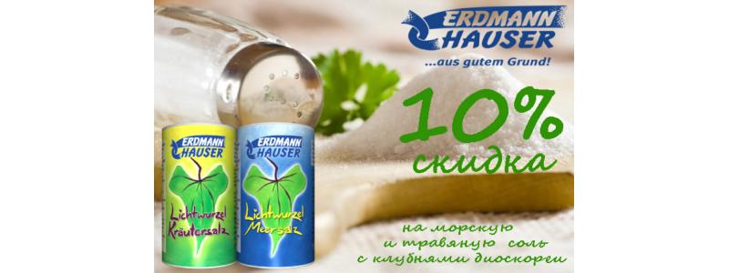 Erdman Hauser -10%