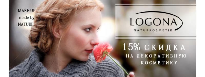 Logona -15% на декоративну косметику