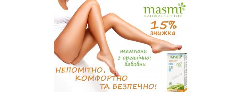 Masmi -15% скидка на тампоны